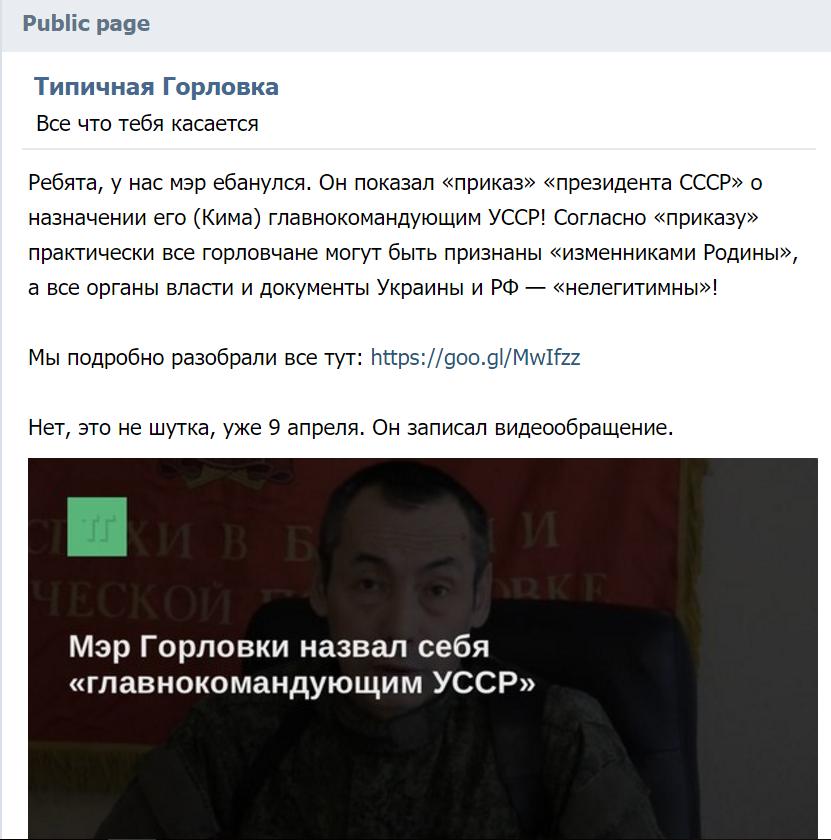 Мэр Горловки объявил себя верховным главнокомандующим УССР