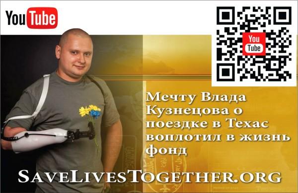 Как герой Украины Влад Кузнецов полюбил Техас