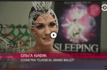 Интернациональный Русский балет в Америке