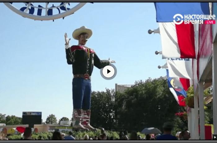 Техасская ярмарка-2016